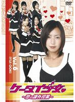 石井めぐる出演:ケータイ少女