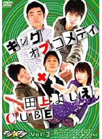 マジ☆ワラvol.3【海江田純子出演のドラマ・DVD】