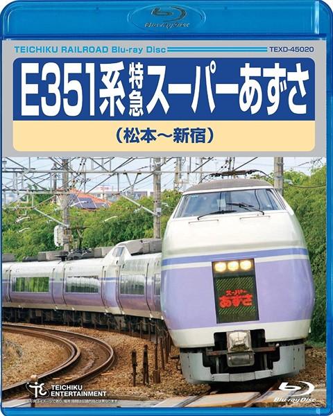E351系 特急スーパーあずさ(松本〜新宿) (ブルーレイディスク)