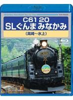 C61 20 SLぐんまみなかみ(高崎~水上) (ブルーレイディスク)