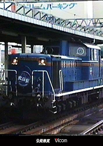 ビコム鉄道アーカイブシリーズ よみがえる20世紀の列車たち 1 JR篇 I 奥井宗夫8ミリビデオ作品集