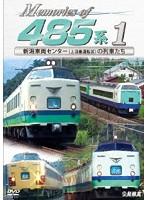 Memories of 485系 新潟車両センター(上沼垂運転区)篇1