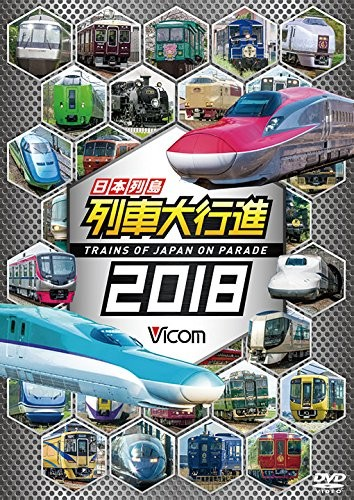 ビコム 列車大行進シリーズ 日本列島列車大行進2018