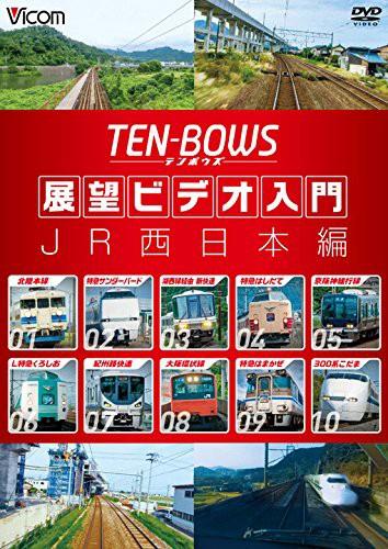 ビコム TEN-BOWS 展望ビデオ入門 TEN-BOWS JR西日本編 テンボウズ JR西日本編