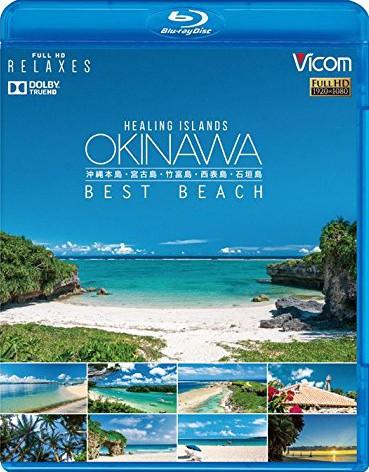 フルHD Relaxes(リラクシーズ) Healing Islands OKINAWA〜BEST BEACH〜〜沖縄本島・宮古島・竹富島・西表島・石垣島〜 (ブルーレイディスク)