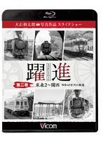 躍進 第二巻<東北2~関西 昭和40年代の鉄道> 大石和太郎写真作品 スライドショー (ブルーレイディスク)