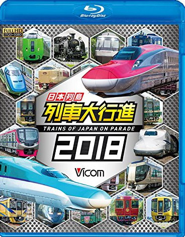 ビコム 列車大行進BDシリーズ 日本列島列車大行進2018 (ブルーレイディスク)