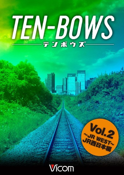 ビコム TEN-BOWS TEN-BOWS Vol.2 〜JR WEST〜テンボウズ JR西日本編 (ブルーレイディスク)