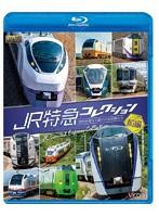 JR特急コレクション 前編 世代を超えて愛される列車たち (ブルーレイディスク)