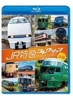 JR特急コレクション 後編 世代を超えて愛される列車たち (ブルーレイディスク)