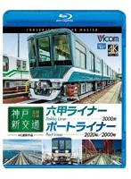 神戸新交通 全線往復 4K撮影作品 六甲ライナー 3000形 / ポートライナー 2020形・2000形 (ブルーレイディスク)