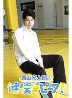 西山宏太朗の健僕ピース!2 特装版[MOVC-0217][DVD] 製品画像