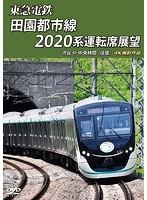 東急電鉄 田園都市線 2020系 運転席展望 渋谷 ⇔ 中央林間 (往復) 4K撮影作品・・・