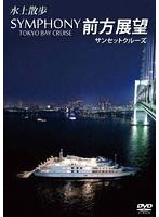 水上散歩 SYMPHONY TOKYO BAY CRUISE 前方展望 サンセットクルーズ[ANRS-72292][DVD]