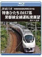 JR東日本 常磐線全線運転再開記念作品 特急ひたち E657系 常磐線全線運転席展望 品川 ⇒ 仙台 (ブルーレイディスク)