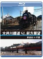 大井川鐵道 SL 前方展望(新金谷 → 千頭) (ブルーレイディスク)