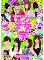 美女学 Vol.9