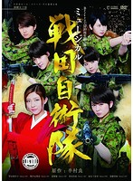 夏焼雅出演:Berryz工房10周年記念舞台ミュージカル「戦国自衛隊」
