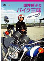 国井律子出演:国井律子のバイク三昧