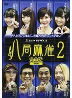 八局麻雀2
