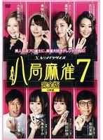 岡田紗佳出演:八局麻雀7
