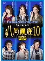 岡田紗佳出演:八局麻雀10