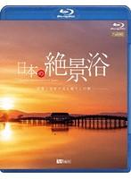 シンフォレストBlu-ray 日本の絶景浴 映像と音楽で巡る癒やしの旅 Amazing Destinations in Japan (ブルーレイディスク)