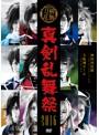 ミュージカル『刀剣乱舞』真剣乱舞祭 2016 DVD(通常版)