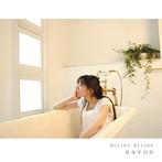 みとせのりこ/savon(アルバム)