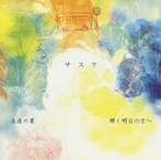 サスケ/永遠の夏/輝く明日の方へ(シングル)