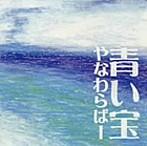 やなわらばー/青い宝(アルバム)