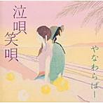 やなわらばー/泣唄 笑唄(アルバム)
