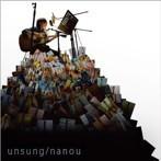 ナノウ/UNSUNG(アルバム)