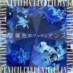PENICILLIN/瑠璃色のプロヴィデンス(アルバム)