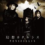 PENICILLIN/幻想カタルシス(Type-A)(シングル)
