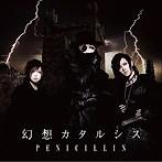 PENICILLIN/幻想カタルシス(Type-B)(シングル)