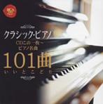 クラシック・ピアノCDこの1枚~ピアノ名曲101曲いいとこどり(アルバム)