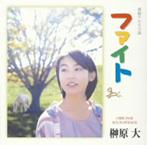 連続テレビ小説 「ファイト」 オリジナル・サウンドトラック(アルバム)