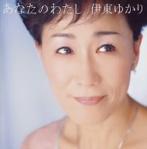 伊東ゆかり/あなたのわたし(アルバム)