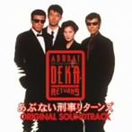 あぶない刑事リターンズ オリジナル・サウンドトラック(アルバム)