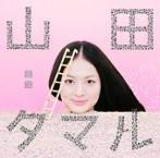 山田タマル/回廊(アルバム)