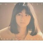 岡村孝子/DO MY BEST(アルバム)