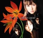 GARNET CROW/夢・花火(シングル)