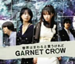 GARNET CROW/世界はまわると言うけれど(シングル)