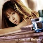倉木麻衣/If I Believe(アルバム)