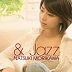 森川七月/&JAZZ(アルバム)