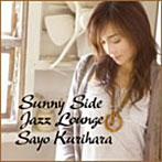 栗原小夜/Sunset Jazz Wave(アルバム)