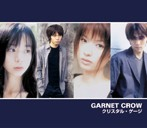 GARNET CROW/クリスタル・ゲージ(シングル)