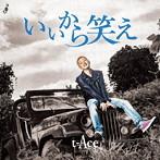 t-Ace/いいから笑え(アルバム)
