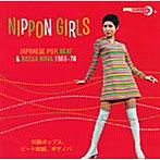 ニッポン・ガールズ~和製ポップス、ビート歌謡&ボサノバ(アルバム)